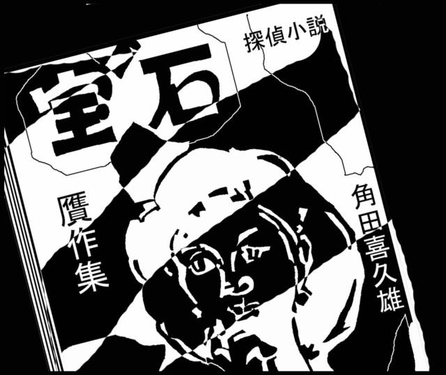 ほうせき_edited-3.jpg