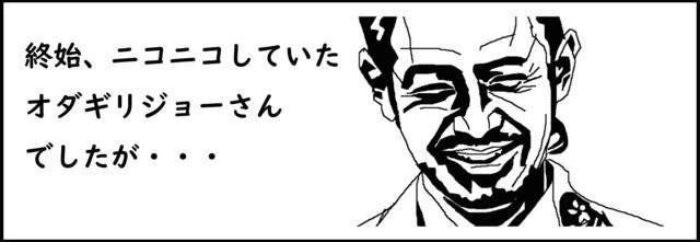 オダギリジョー_edited-1.jpg