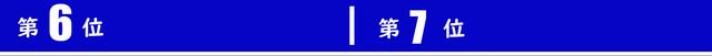 タカラ ランキング 6.jpg