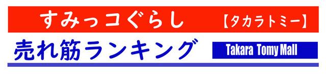 タカラトミーモール すみっコ ランキング.jpg