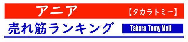 タカラトミーモール アニア ランキング.jpg