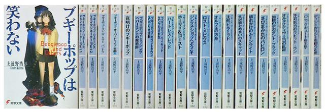 ブギーポップ 1-23巻セット.jpg