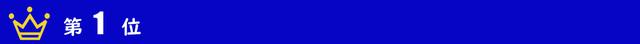 ランキング 1.jpg