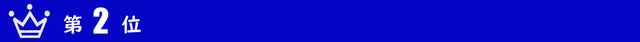 ランキング 2.jpg