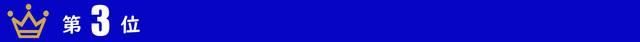 ランキング 3.jpg