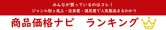 商品価格ナビ.jpg