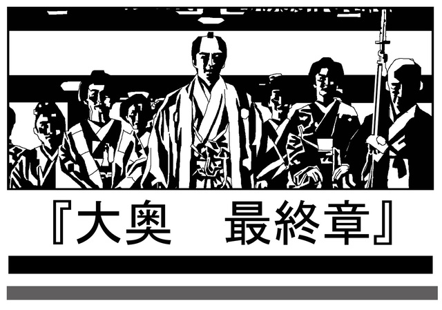 大奥 2_edited-1.jpg