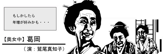 大奥 4_edited-1.jpg