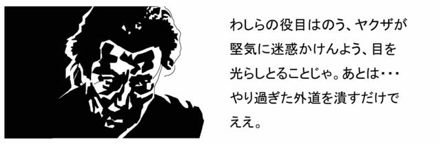 孤狼の血 2.jpg