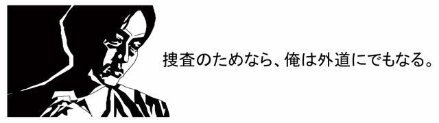 孤狼の血 3.jpg