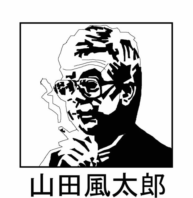 山田風太郎_edited-2.jpg