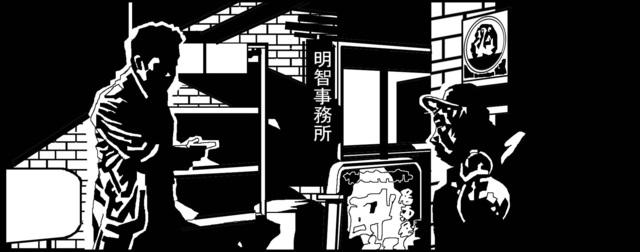 明智小五郎 34_edited-3.jpg