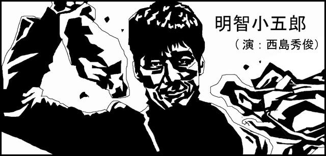 明智小五郎 4_edited-1.jpg