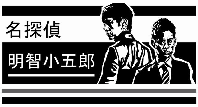 明智小五郎_edited-1.jpg