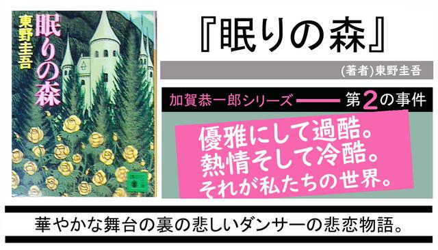 眠りの森.jpg