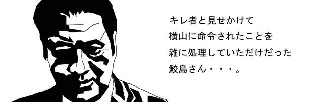 集団左遷 214_edited-2.jpg