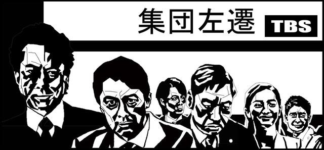 集団左遷 3_edited-2.jpg
